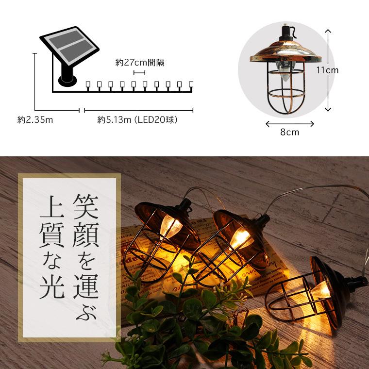 ソーラー、レトロ、アンティーク、ビンテージ、 LED、ランプ、ランタン、ガーデンライト 、ストリングライト、電球色、おしゃれ