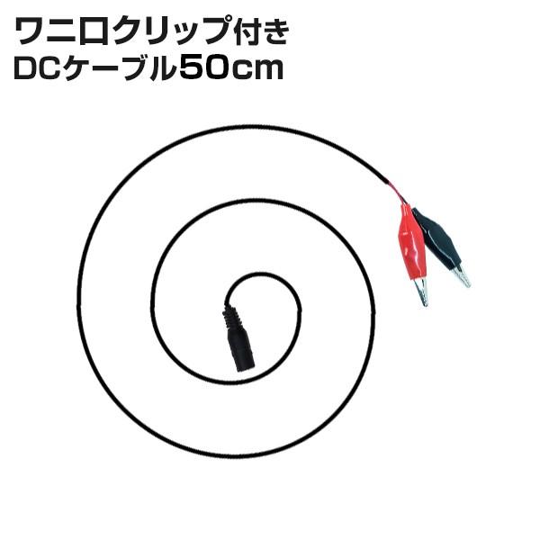 ワニ口クリップ 付き DCジャック 5.5 2.1mm メス