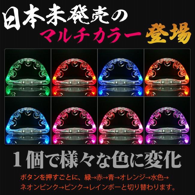 光るタンバリン 日本未発売 マルチカラー対応。