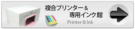 複合プリンター・専用インク館へワープ