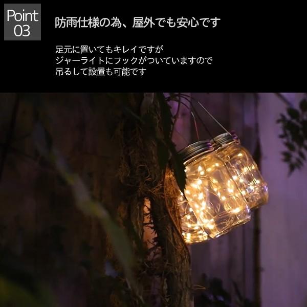 メイソン ジャー ライト LED ジュエリー ガーデン ソーラー インテリア 瓶 ランプ ボトル ボール クリア