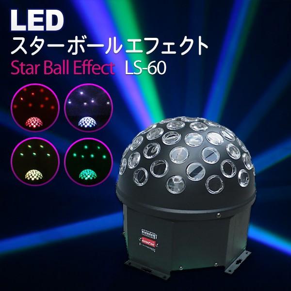 LED スターボールエフェクト LS-60