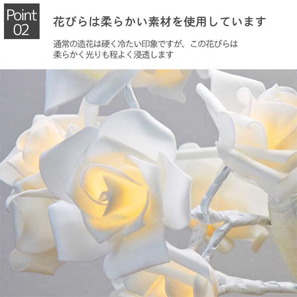 ツリー 花 バラ 薔薇 インテリア 間接照明 ライト ランプ ガーデン 雑貨 ライトアップ ホワイト ピンク テーブル