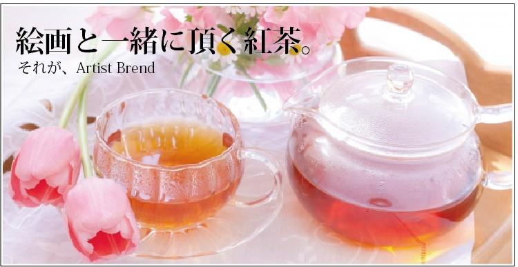 プレゼントできるアートP4U-TEA FOR YOU-