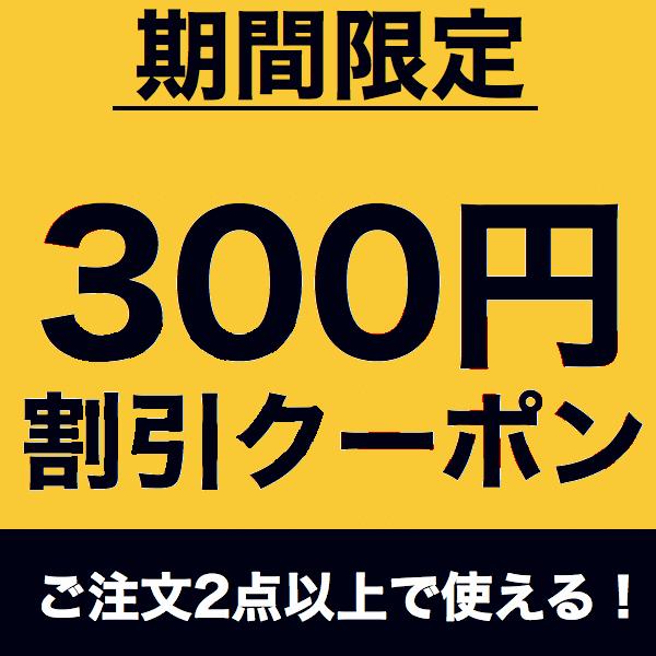 ご注文2点以上で使える300円割引クーポン