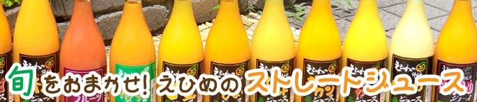 愛媛のジュース