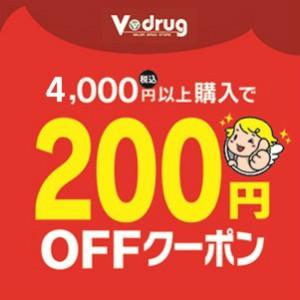 全品対象!200円OFFクーポン
