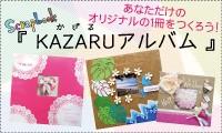 KAZARUアルバム