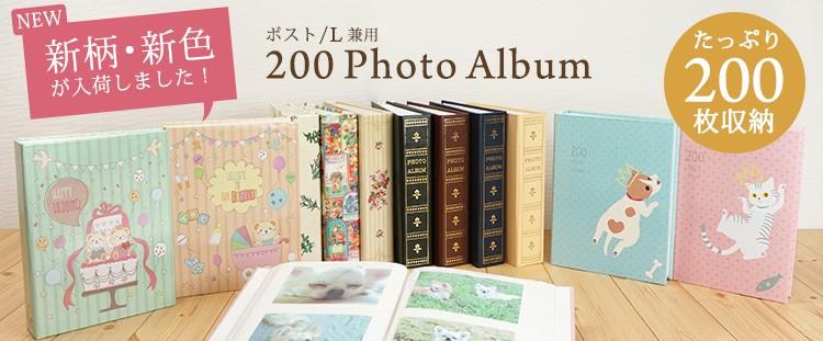 200フォトアルバム