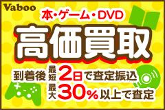 本・ゲーム・DVD高価買取