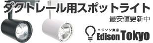 【エジソン東京】 E26口金 ビンテージ フィラメントLED電球