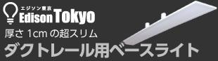 【エジソン東京】 ビームランプ用LED電球