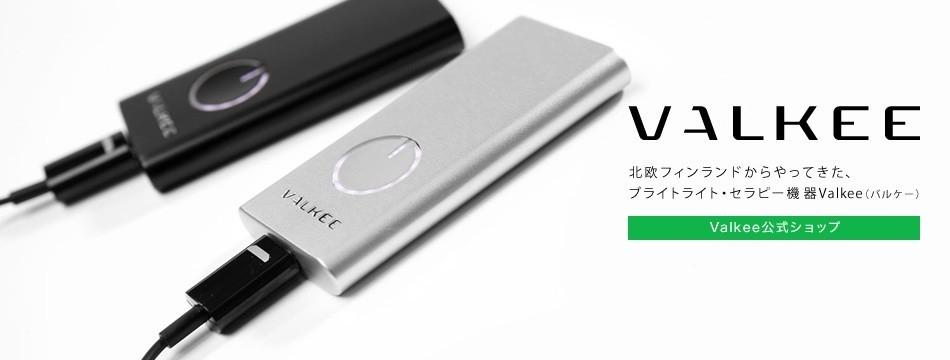 Valkee日本総販売代理店