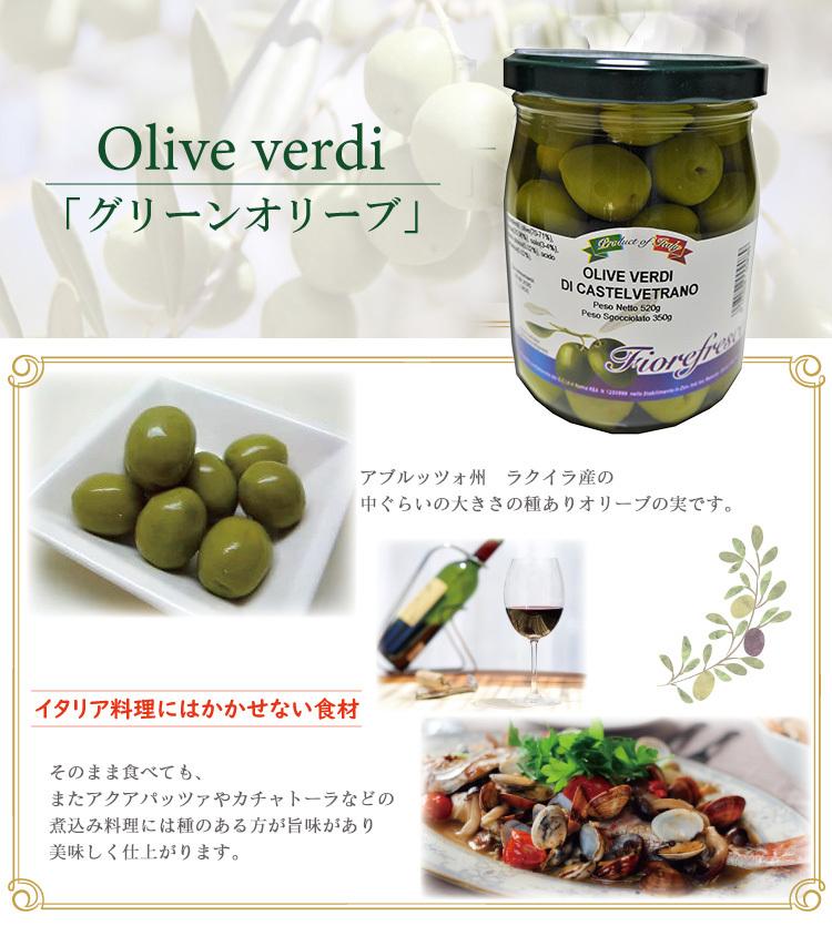 グリーンオリーブの実 種あり
