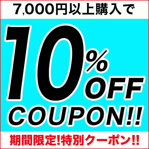【特別限定クーポン!】7,000円以上購入で10%OFFクーポン★