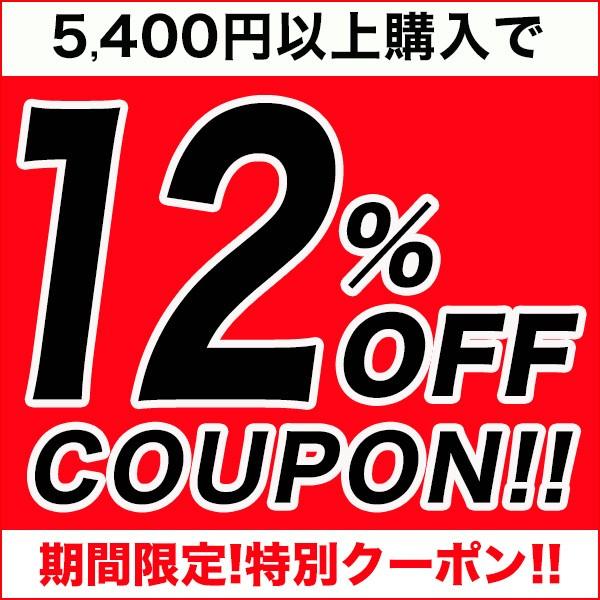 【特別限定クーポン!】5,400円以上購入で12%OFFクーポン★