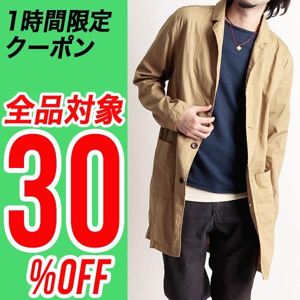 【1時間限定】無条件で店内全商品30%OFFクーポン★