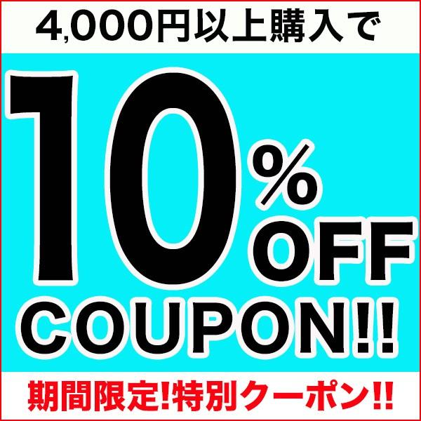 【特別限定クーポン!】4,000円以上購入で10%OFFクーポン★