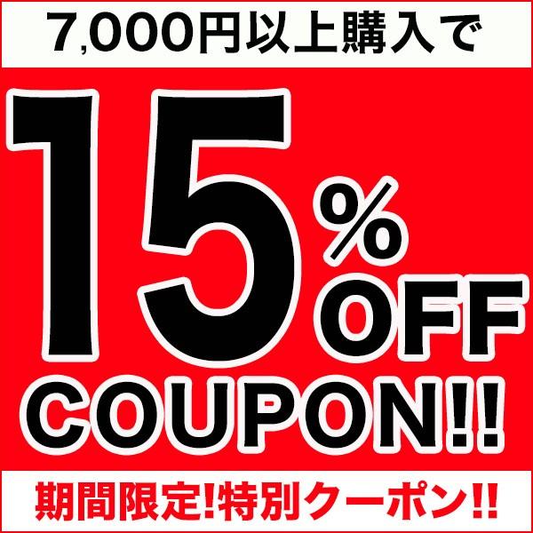 【特別限定クーポン!】7,000円以上購入で15%OFFクーポン★