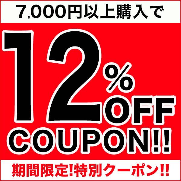 【年度末限定!】7,000円以上購入で12%OFFクーポン★