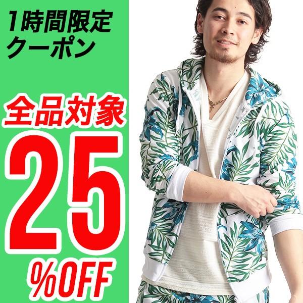 【1時間限定】無条件で店内全商品25%OFFクーポン★