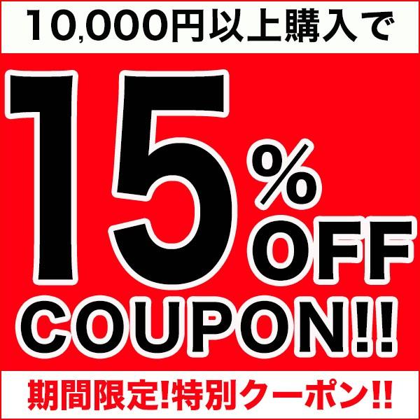 【特別限定クーポン!】10,000円以上購入で15%OFFクーポン★
