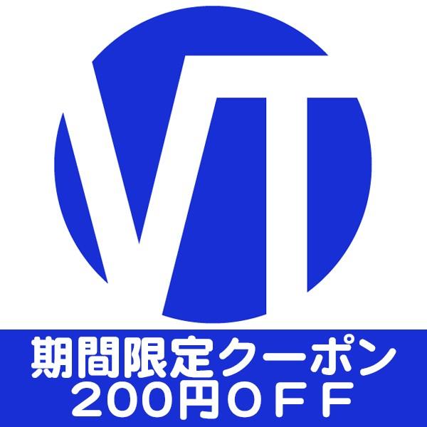 バリュー通販で使える200円OFFクーポン