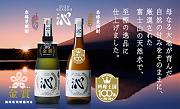 富士山の天然水を使用した『本格焼酎』