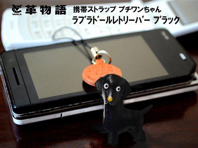 VANCA(バンカクラフト)革物語 レザー犬携帯ストラップ ラブラドールレトリーバーブラック