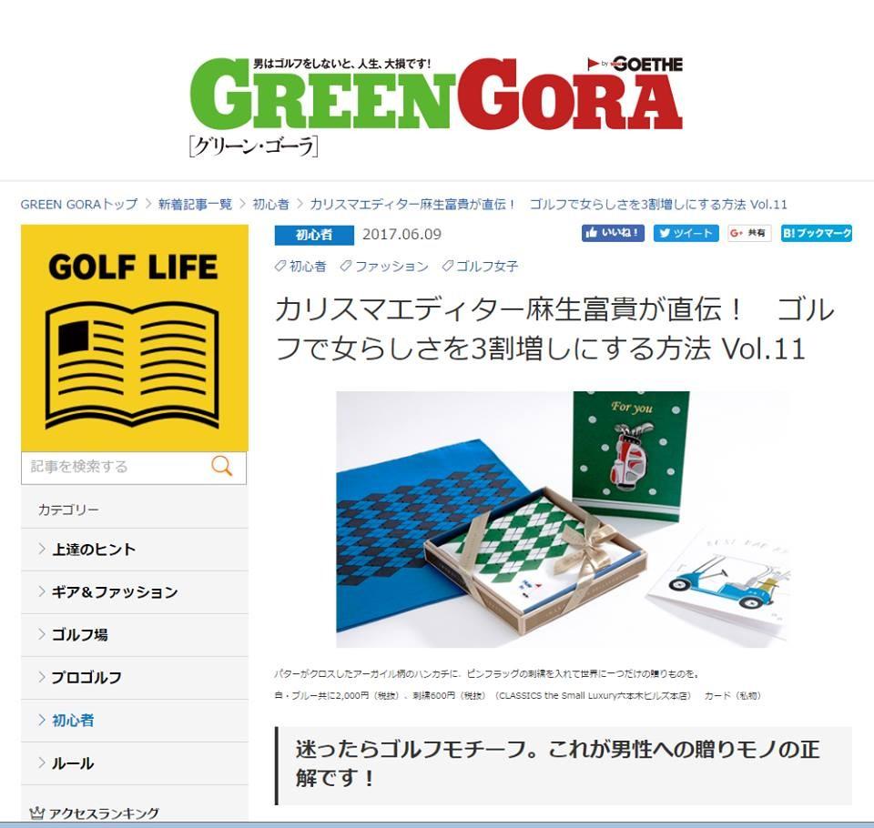 楽天GREEN GORA