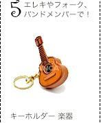 キーホルダー楽器