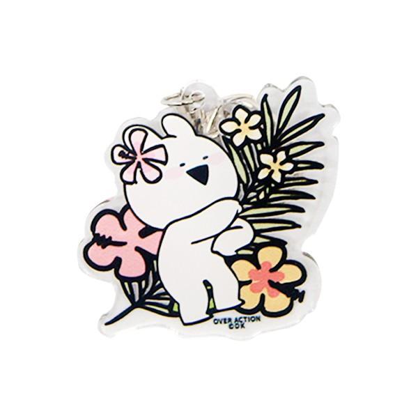 すこぶる動くウサギ OverActionRabbit アクリルキーホルダー かわいい プレゼント 正規品 ゆうパケット