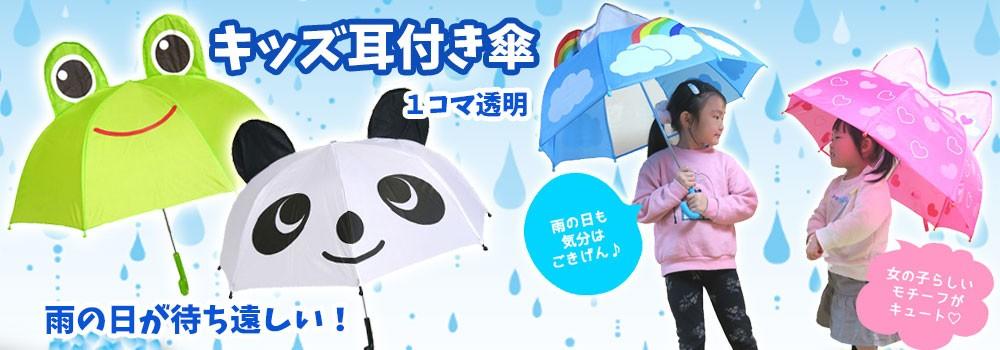 オリジナル耳付き傘