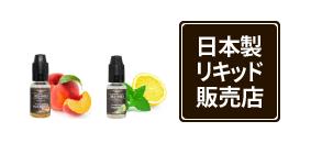 安全・安心の日本製リキッド販売店