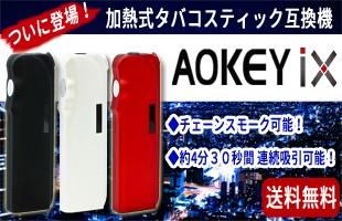 加熱式たばこスティック互換機 aokey ix