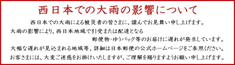 西日本の大雨による配送遅延