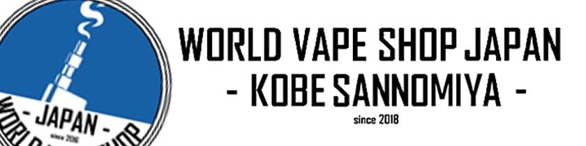World Vape Shop Japan 神戸三宮店 ロゴ