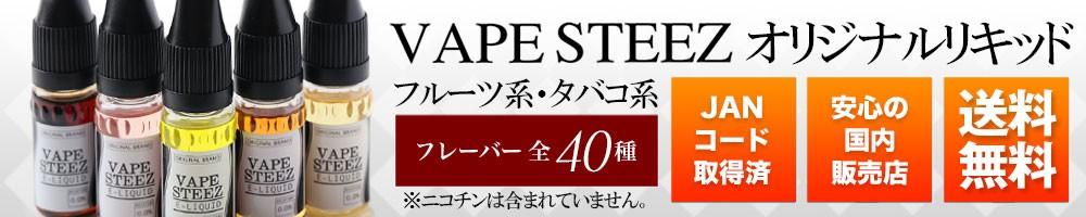 VAPE STEEZオリジナル 電子タバコリキッドフレーバー
