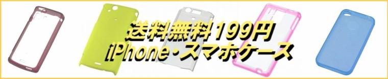 199円均一ケース。