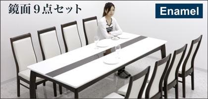ダイニングテーブルセット 8人掛け 9点 テーブル幅220cm 鏡面仕上げ 光沢あり 艶有り チェアー PVC 合皮レザー ハイバック 大判 北欧 モダン
