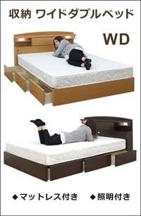 ベッド ワイドダブルベッド マットレス付き 引き戸付 宮付き 引き出し付き ライト付き コンセント付き