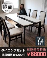 数量限定 鏡面ホワイト ダイニングテーブルセット 6人掛け ダイニングセット 7点セット 白 光沢 ツヤあり 幅180cm ハイバックチェア 木製 北欧 高級 シンプル