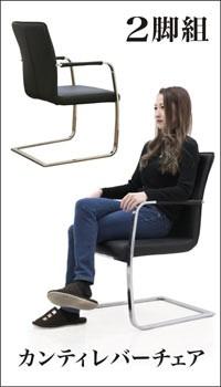 ダイニングチェア 2脚 イス 椅子 ブラック カンティレバー 高級感 オシャレ