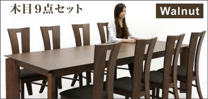ダイニングテーブルセット 8人用 9点 大判 幅240cm 北欧 オーク材 ハイバックチェア 人気