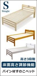 すのこベッド ベッド シングル ベッドフレームのみ おしゃれ 高さ調整機能付き
