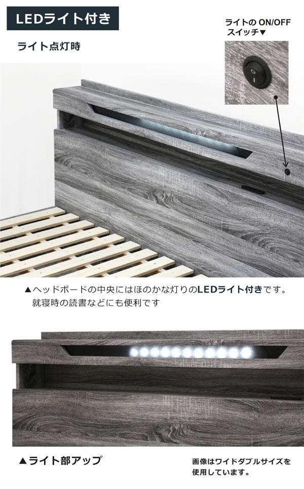 ワイドダブルベッド フレーム単体 引出し収納付き LEDライト コンセント付き 大容量収納 宮付き 木製 北欧 モダン