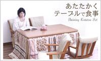 ダイニングこたつセット こたつ テーブル こたつ掛け布団セット