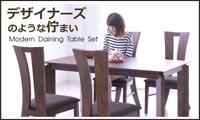 ダイニングテーブルセット 4人掛け 5点 北欧 モダン シンプル おしゃれ 人気