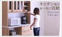 食器棚 レンジ台 完成品 人気 モイス付き タモ材 引き戸 幅120 北欧 SALE セール