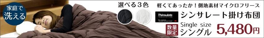 数量限定 シンサレート掛け布団 シングル 接触冷感を軽減するマイクロフリース素材 羽毛より暖かい新素材3Mシンサレート 掛け布団 合成 繊維 洗える